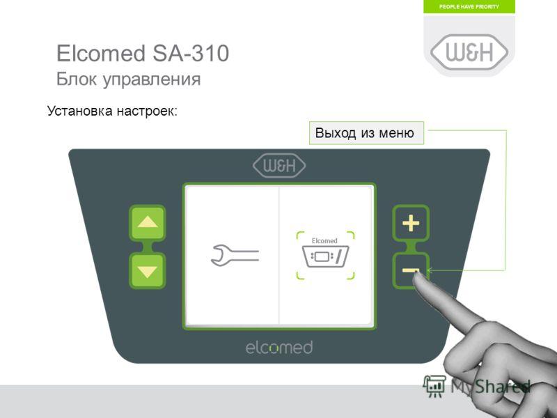 27 Elcomed SA-310 Блок управления Выход из меню Установка настроек: