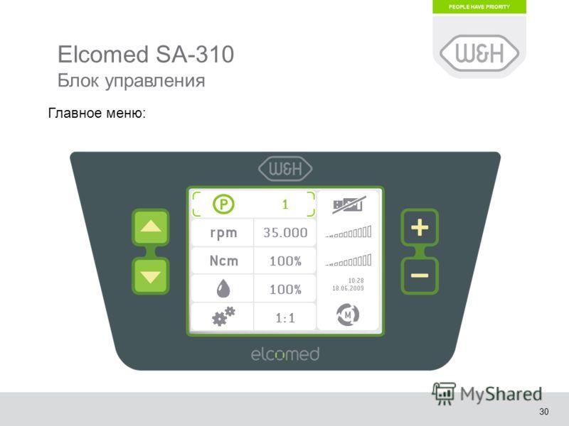 30 Elcomed SA-310 Блок управления Главное меню: