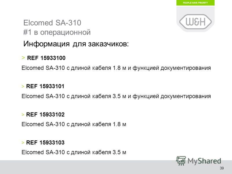 39 Elcomed SA-310 #1 в операционной Информация для заказчиков: > REF 15933100 Elcomed SA-310 с длиной кабеля 1.8 м и функцией документирования > REF 15933101 Elcomed SA-310 с длиной кабеля 3.5 м и функцией документирования > REF 15933102 Elcomed SA-3