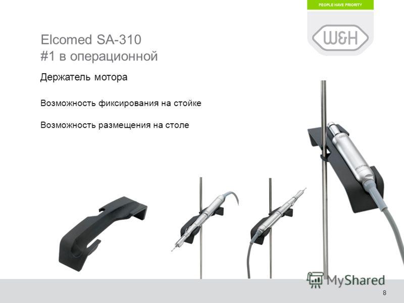 8 Elcomed SA-310 #1 в операционной Держатель мотора Возможность фиксирования на стойке Возможность размещения на столе