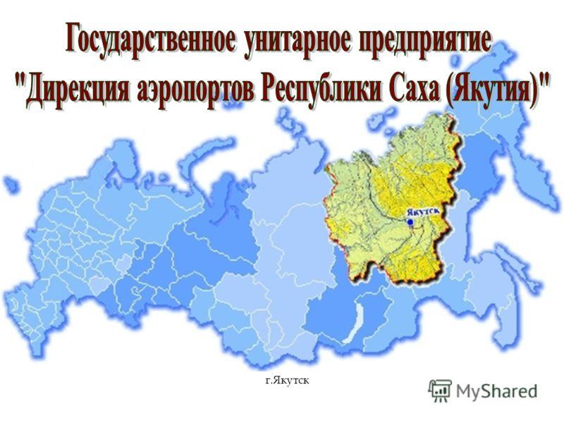 г.Якутск