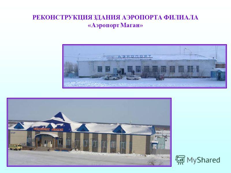 РЕКОНСТРУКЦИЯ ЗДАНИЯ АЭРОПОРТА ФИЛИАЛА «Аэропорт Маган»