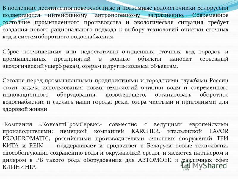 В последние десятилетия поверхностные и подземные водоисточники Белоруссии подвергаются интенсивному антропогенному загрязнению. Современное состояние промышленного производства и экологическая ситуация требует создания нового рационального подхода к