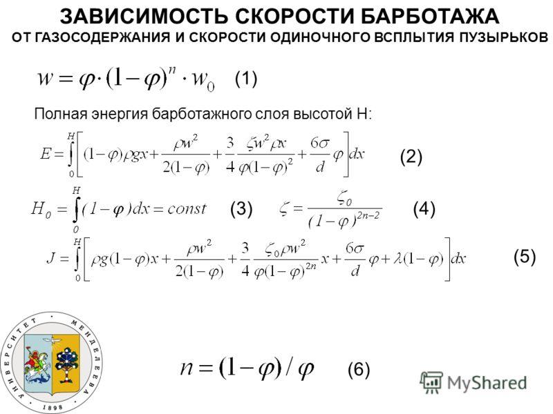 ЗАВИСИМОСТЬ СКОРОСТИ БАРБОТАЖА ОТ ГАЗОСОДЕРЖАНИЯ И СКОРОСТИ ОДИНОЧНОГО ВСПЛЫТИЯ ПУЗЫРЬКОВ Полная энергия барботажного слоя высотой Н: (1) (2) (3) (5) (4) (6)