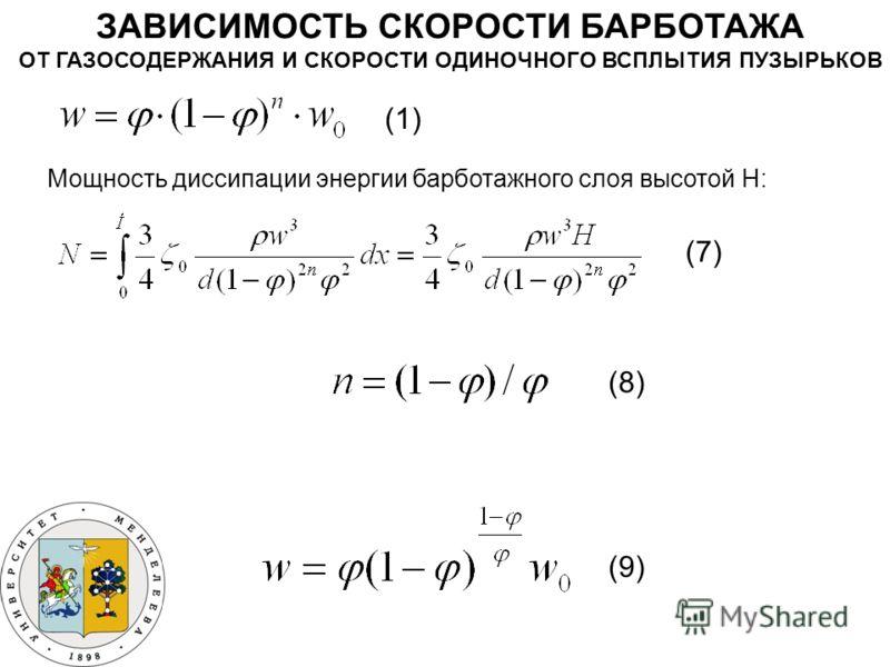 ЗАВИСИМОСТЬ СКОРОСТИ БАРБОТАЖА ОТ ГАЗОСОДЕРЖАНИЯ И СКОРОСТИ ОДИНОЧНОГО ВСПЛЫТИЯ ПУЗЫРЬКОВ Мощность диссипации энергии барботажного слоя высотой Н: (1) (7) (9) (8)