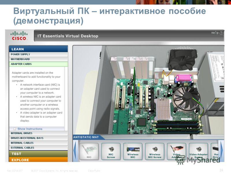 © 2007 Cisco Systems, Inc. All rights reserved.Cisco PublicNew CCNA 307 24 Виртуальный ПК – интерактивное пособие (демонстрация)