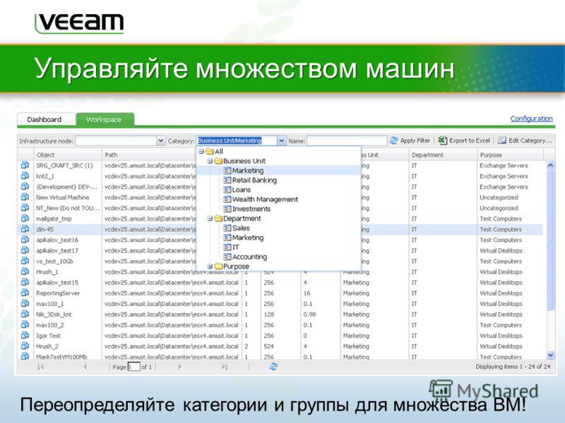 Управляйте множеством машин Переопределяйте категории и группы для множества ВМ!
