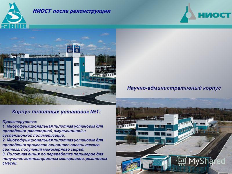 Корпус пилотных установок 1: Научно-административный корпус Проектируются: 1. Многофункциональная пилотная установка для проведения растворной, эмульсионной и суспензионной полимеризации; 2. Многофункциональная пилотная установка для проведения проце