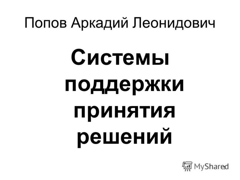 1 Попов Аркадий Леонидович Системы поддержки принятия решений
