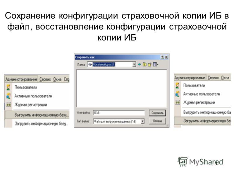 11 Сохранение конфигурации страховочной копии ИБ в файл, восстановление конфигурации страховочной копии ИБ