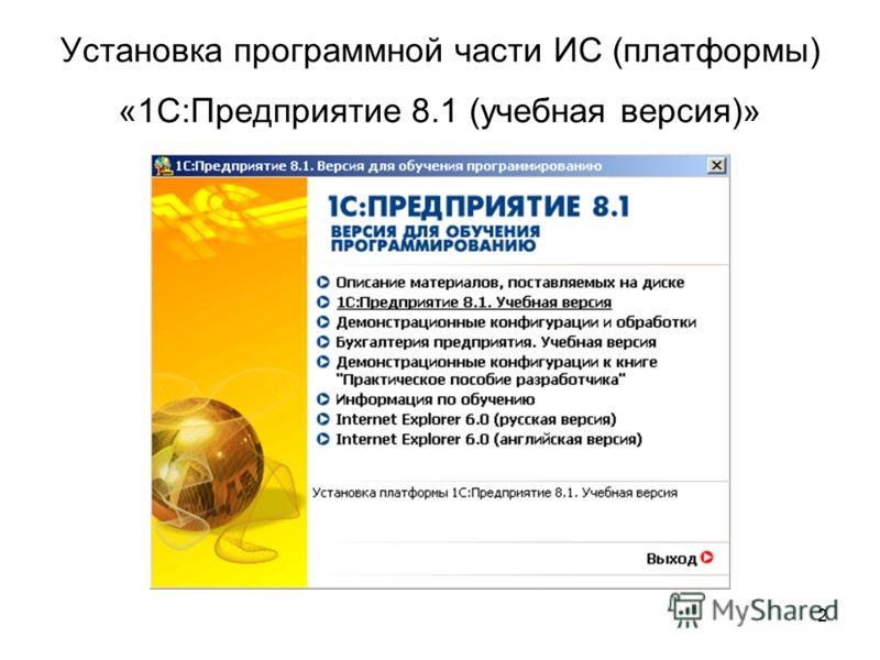 2 Установка программной части ИС (платформы) «1С:Предприятие 8.1 (учебная версия)»