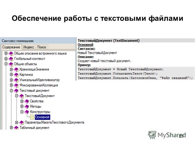 23 Обеспечение работы с текстовыми файлами