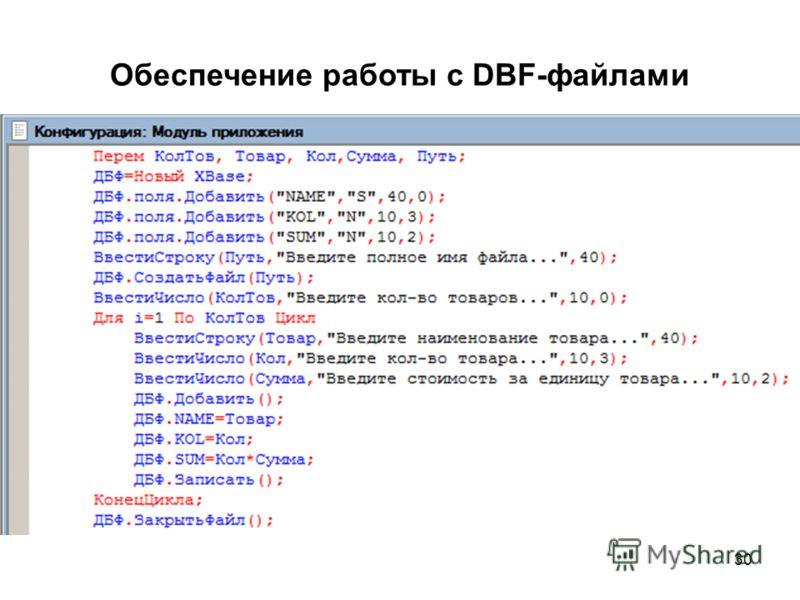 30 Обеспечение работы с DBF-файлами