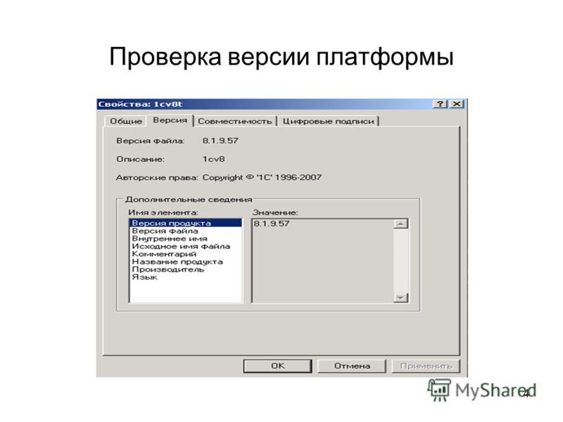 4 Проверка версии платформы