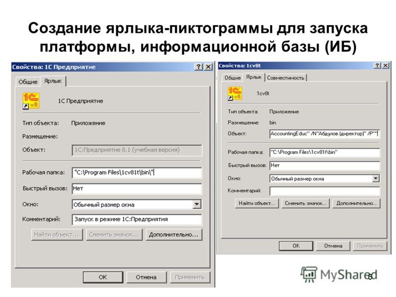 6 Создание ярлыка-пиктограммы для запуска платформы, информационной базы (ИБ)
