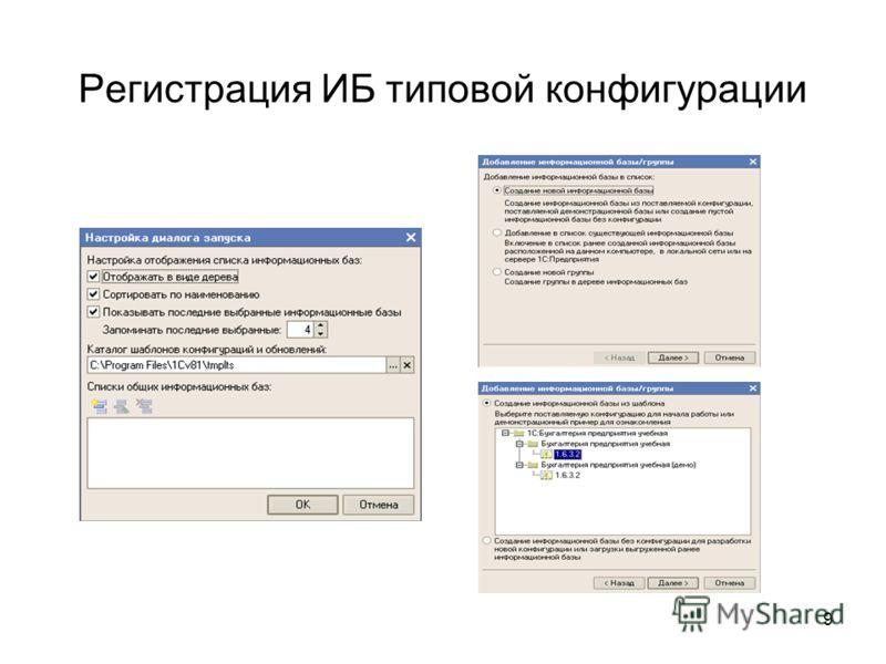 9 Регистрация ИБ типовой конфигурации