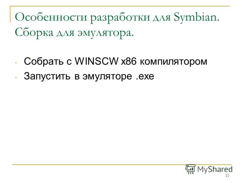 15 Особенности разработки для Symbian. Сборка для эмулятора. - Собрать с WINSCW x86 компилятором - Запустить в эмуляторе.exe