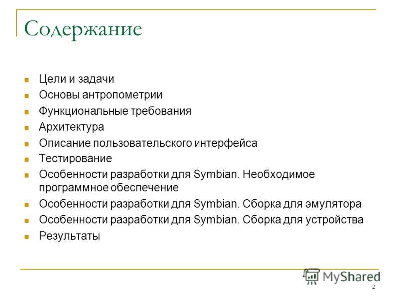 2 Содержание Цели и задачи Основы антропометрии Функциональные требования Архитектура Описание пользовательского интерфейса Тестирование Особенности разработки для Symbian. Необходимое программное обеспечение Особенности разработки для Symbian. Сборк