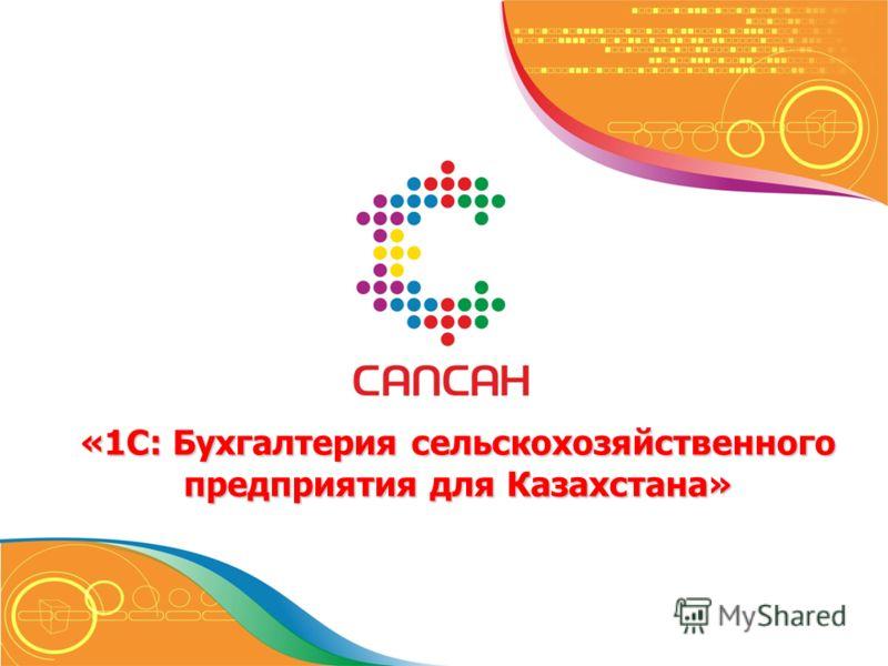«1С: Бухгалтерия сельскохозяйственного предприятия для Казахстана»