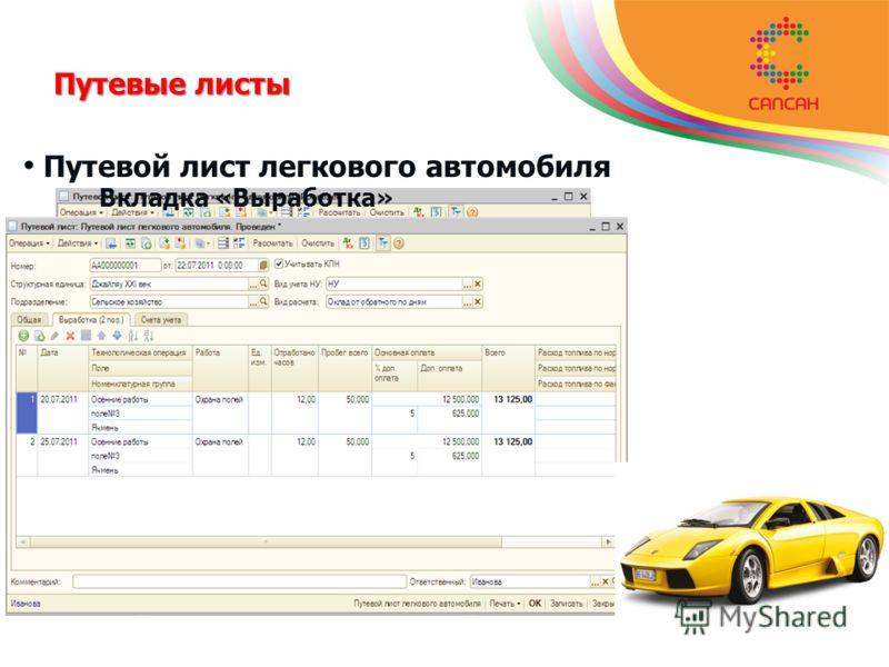 Путевые листы Путевой лист легкового автомобиля Вкладка «Выработка»