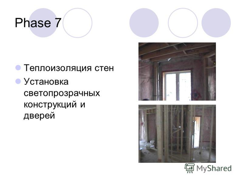 Phase 7 Теплоизоляция стен Установка светопрозрачных конструкций и дверей