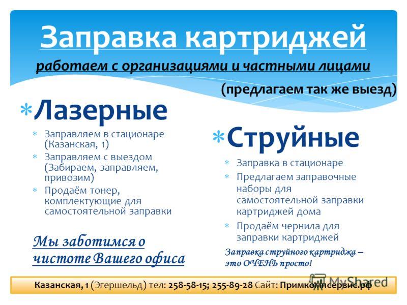 Заправка картриджей работаем с организациями и частными лицами Лазерные Заправляем в стационаре (Казанская, 1) Заправляем с выездом (Забираем, заправляем, привозим) Продаём тонер, комплектующие для самостоятельной заправки Мы заботимся о чистоте Ваше