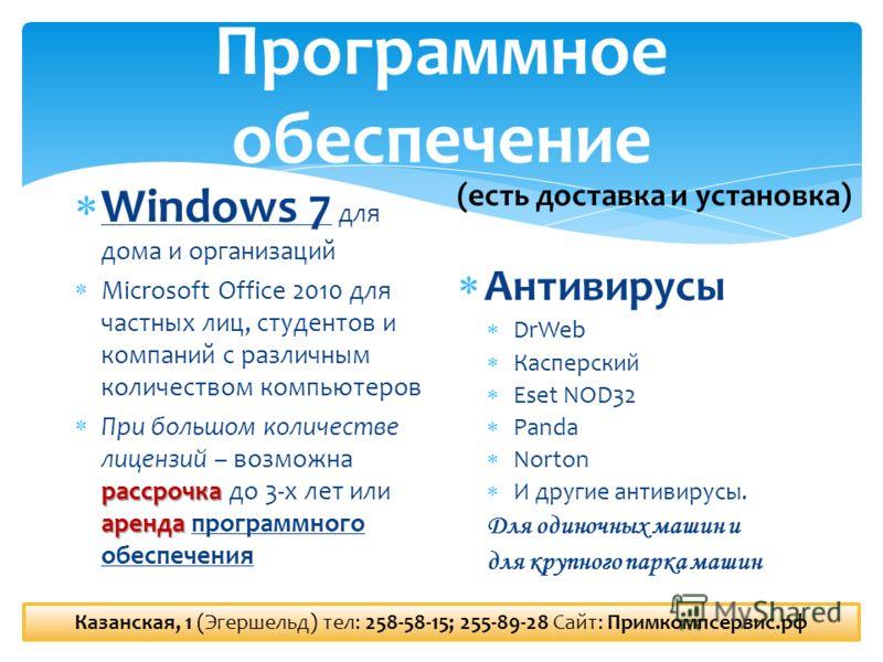 Программное обеспечение Windows 7 для дома и организаций Microsoft Office 2010 для частных лиц, студентов и компаний с различным количеством компьютеров рассрочка аренда При большом количестве лицензий – возможна рассрочка до 3-х лет или аренда прогр