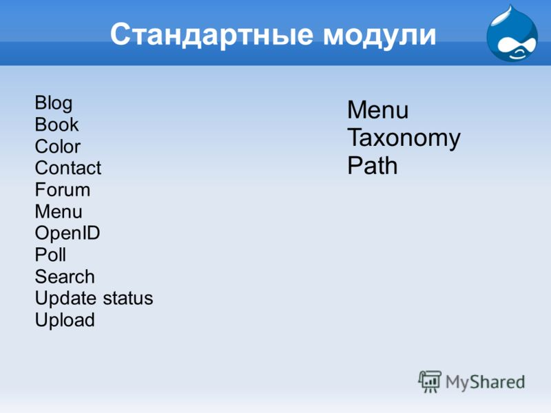 Стандартные модули Blog Book Color Contact Forum Menu OpenID Poll Search Update status Upload Menu Taxonomy Path