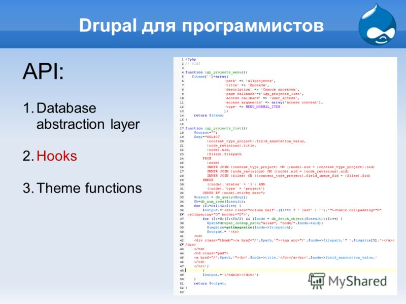 Drupal для программистов API: 1.Database abstraction layer 2.Hooks 3.Theme functions