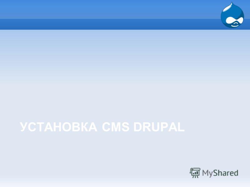 УСТАНОВКА CMS DRUPAL
