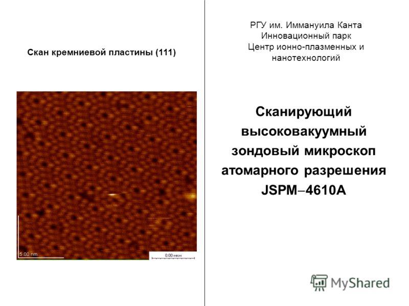 РГУ им. Иммануила Канта Инновационный парк Центр ионно-плазменных и нанотехнологий Сканирующий высоковакуумный зондовый микроскоп атомарного разрешения JSPM 4610A Скан кремниевой пластины (111)