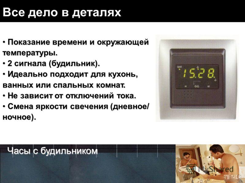 Часы с будильником Показание времени и окружающей температуры. Показание времени и окружающей температуры. 2 сигнала (будильник). 2 сигнала (будильник). Идеально подходит для кухонь, ванных или спальных комнат. Идеально подходит для кухонь, ванных ил