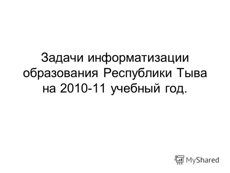 Задачи информатизации образования Республики Тыва на 2010-11 учебный год.