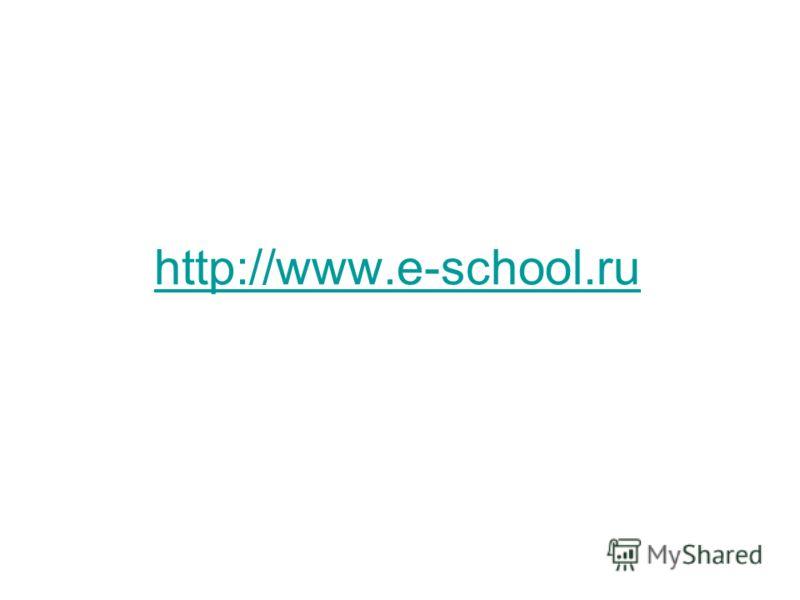 http://www.e-school.ru