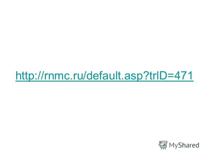 http://rnmc.ru/default.asp?trlD=471