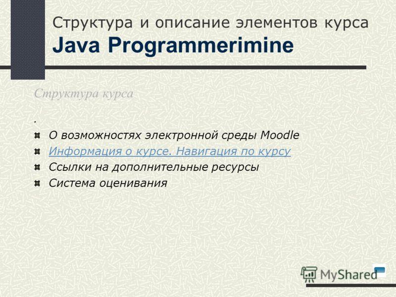 Структура и описание элементов курса Java Programmerimine Структура курса · О возможностях электронной среды Moodle Информация о курсе. Навигация по курсу Ссылки на дополнительные ресурсы Система оценивания