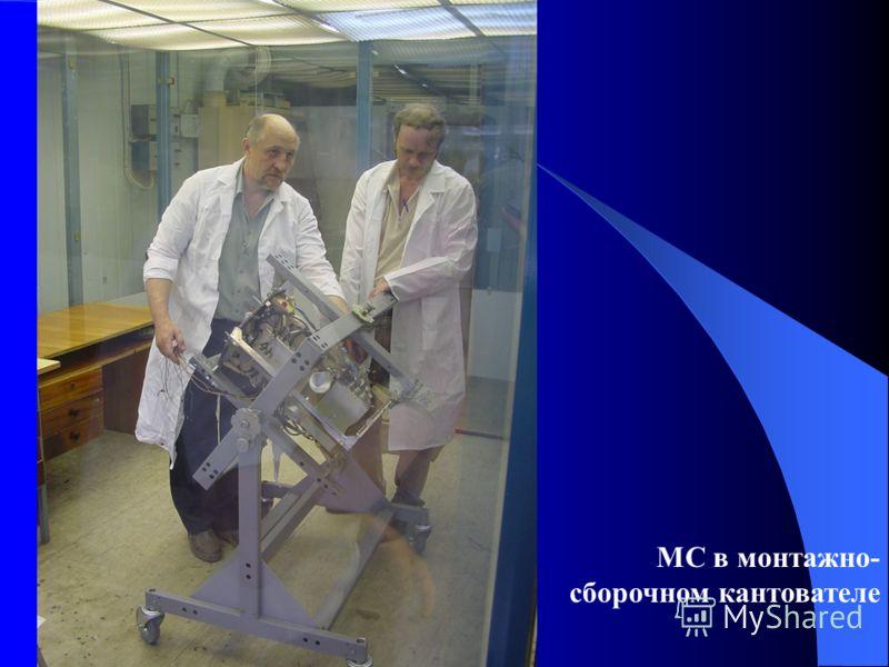 МС в монтажно- сборочном кантователе
