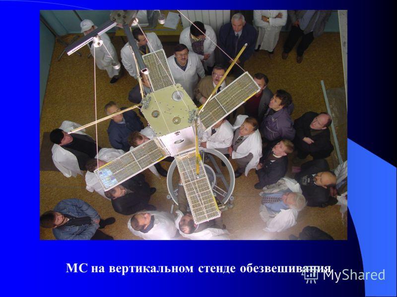 МС на вертикальном стенде обезвешивания