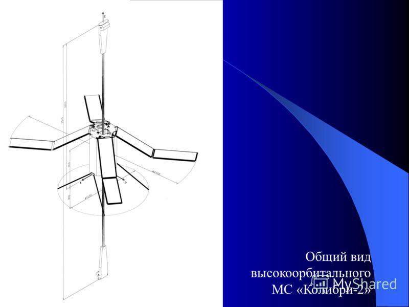Общий вид высокоорбитального МС «Колибри-2»