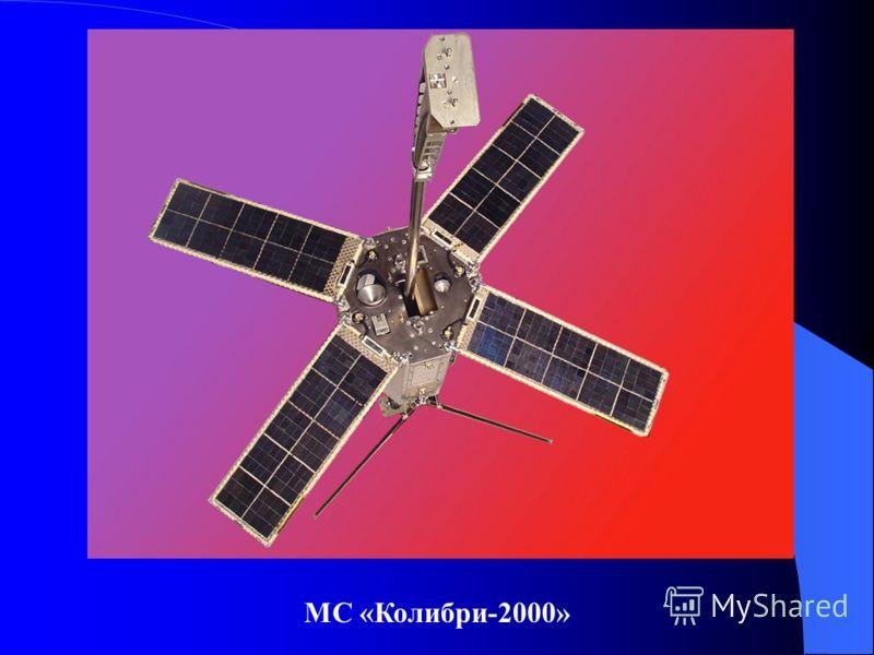 МС «Колибри-2000»