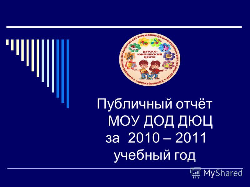Публичный отчёт МОУ ДОД ДЮЦ за 2010 – 2011 учебный год