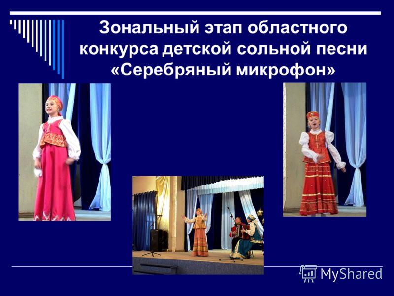 Зональный этап областного конкурса детской сольной песни «Серебряный микрофон»