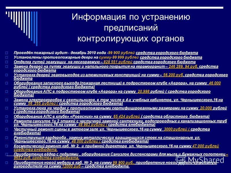 Информация по устранению предписаний контролирующих органов Проведён пожарный аудит - декабрь 2010 года -99 900 рублей средства городского бюджета Установлены противопожарные двери на сумму-99 999 рублей средства городского бюджета Отделка путей эвак