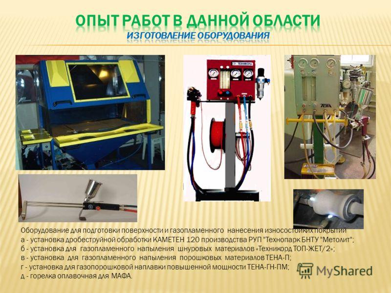 Оборудование для подготовки поверхности и газопламенного нанесения износостойких покрытий а - установка дробеструйной обработки КАМЕТЕН 120 производства РУП