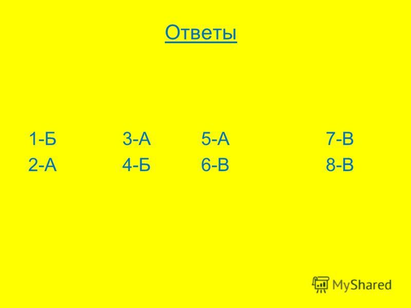 Ответы 1-Б 3-А 5-А 7-В 2-А 4-Б 6-В 8-В