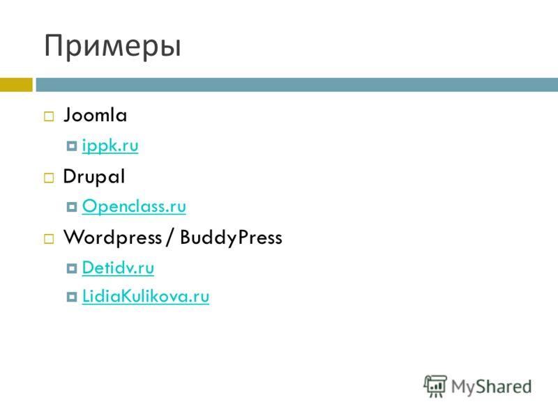 Примеры Joomla ippk.ru Drupal Openclass.ru Wordpress / BuddyPress Detidv.ru LidiaKulikova.ru