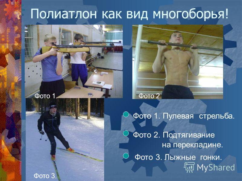 Полиатлон как вид многоборья! Фото 2. Подтягивание на перекладине. Фото 2.Фото 1. Фото 1. Пулевая стрельба. Фото 3. Фото 3. Лыжные гонки.