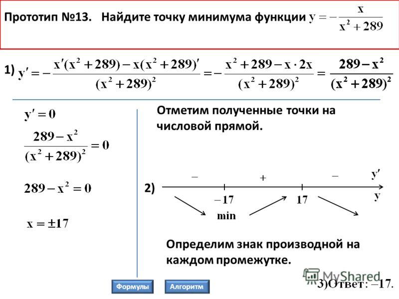 Прототип 13. Найдите точку минимума функции 2) 1) Определим знак производной на каждом промежутке. ФормулыАлгоритм Отметим полученные точки на числовой прямой.