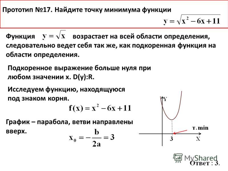 Функция возрастает на всей области определения, следовательно ведет себя так же, как подкоренная функция на области определения. Исследуем функцию, находящуюся под знаком корня. График – парабола, ветви направлены вверх. Подкоренное выражение больше