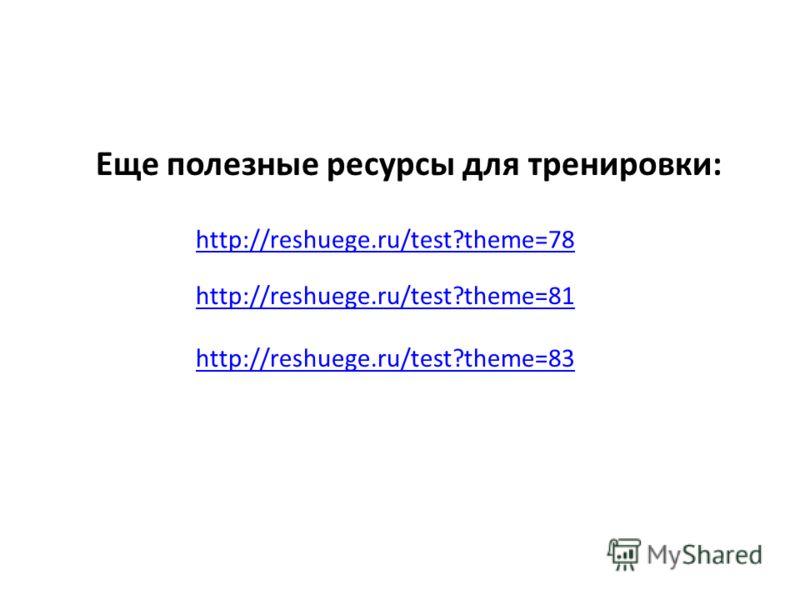 Еще полезные ресурсы для тренировки: http://reshuege.ru/test?theme=78 http://reshuege.ru/test?theme=81 http://reshuege.ru/test?theme=83